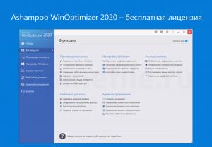 ashampoo-winoptimizer-2020-free-license