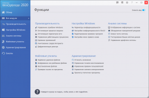 ashampoo-winoptimizer-2020-free-license-screenshot-1