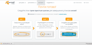 avast-download-complete