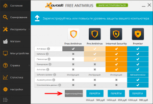 avast-free-registration