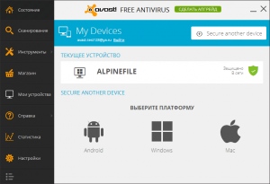 avast-my-devices
