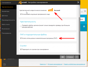 avast-options-scan-setup