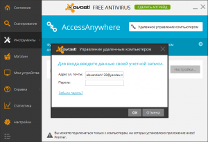 avast-options-accessanywhere
