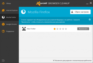 avast-options-browser-cleanup