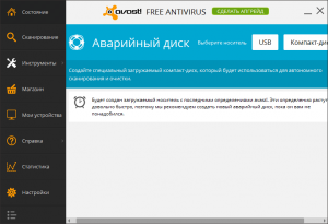 avast-options-emergency-disk