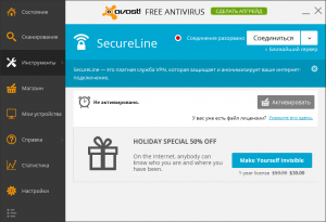avast-options-secureline