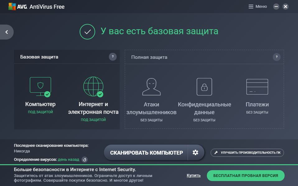 avg antivirus free 2017 rus скачать бесплатно