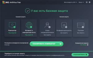 avg-antivirus-free-2020