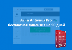 avira-antivirus-pro-free-license-90-days