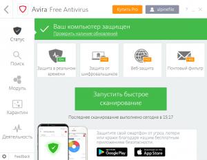avira-free-antivirus-rus