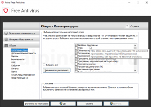 avira-free-antivirus-russian-settings