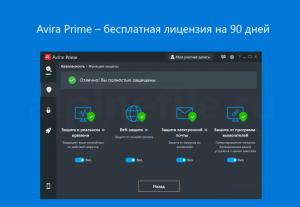 avira-prime-free-license-90-days