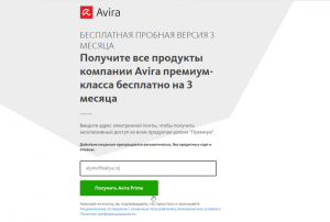 avira-prime-free-license-90-days-screenshot-1
