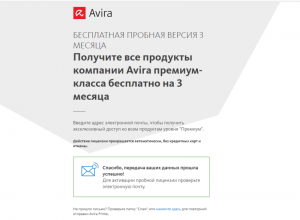 avira-prime-free-license-90-days-screenshot-2