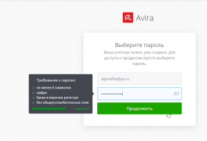 avira-prime-free-license-90-days-screenshot-4