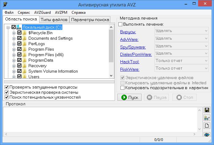 Скачать архив с программой avz