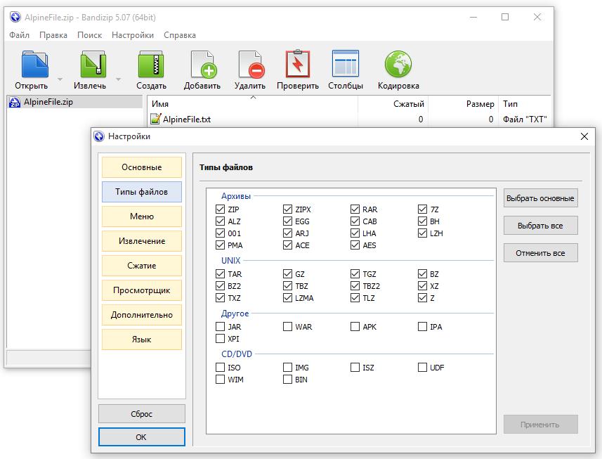 Распаковщик файлов для windows 7 скачать