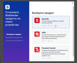bitdefender-total-security-free-license-screenshot-5