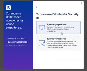 bitdefender-total-security-free-license-screenshot-6