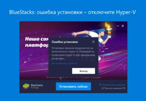 bluestacks-erorr-hyper-v-windows-sandbox-disable