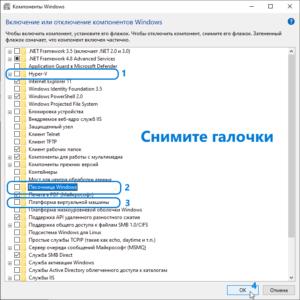 bluestacks-erorr-hyper-v-windows-sandbox-disable-screenshot-4