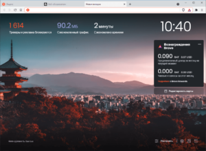 brave-browser-windows-russian