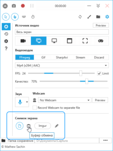 captura-how-to-use-screenshot-7