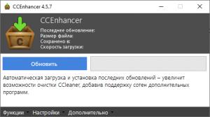 ccenhancer-4-5