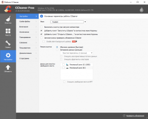 ccleaner-change-language-to-russian-screen-4