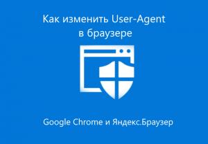 change-default-user-agent-browser-yandex-google-chrome