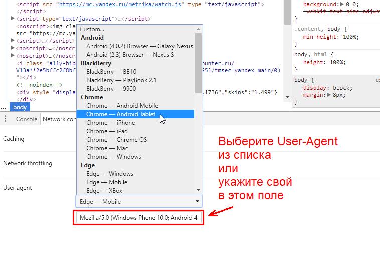Как изменить User Agent в Яндекс браузере и Google Chrome