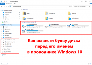 change-drive-letters-location-Windows-10