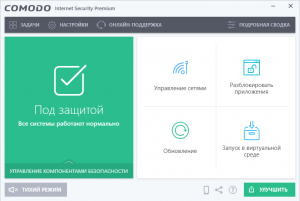 comodo-internet-security-premium-12