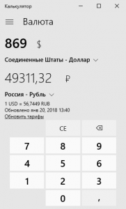 currency-converter-windows-10