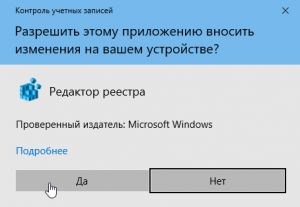 disable-startup-delay-windows-10-screenshot-6