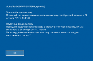 display-last-logon-info-windows-10