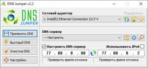 dns-jumper-2-2