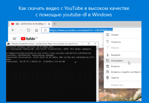 download-video-using-youtube-dl-windows