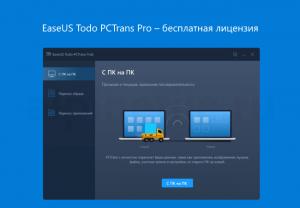 easeus-todo-pctrans-pro-free-license