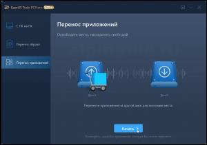 easeus-todo-pctrans-pro-free-license-screenshot-4