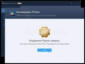 easeus-todo-pctrans-pro-free-license-screenshot-7