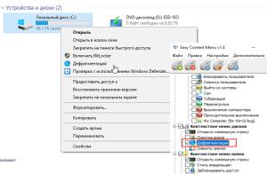 easy-context-menu-screenshot-2