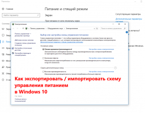 export-import-power-plan-windows-10