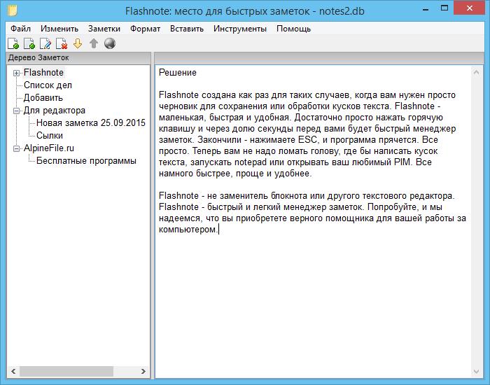 Программы для обработки текста скачать