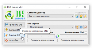 flush-dns-windows-screenshot