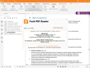foxit-pdf-reader-11