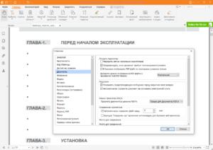 foxit-pdf-reader-11-portable-russian