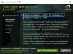 опциональная установка GeForce Experience