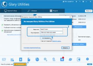 glary-utilities-pro-free-license-screenshot-1
