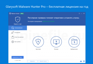 glarysoft-malware-hunter-pro-free-license